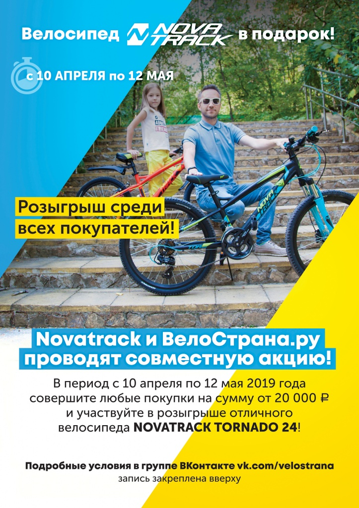 novatrack-flyer-print.jpg